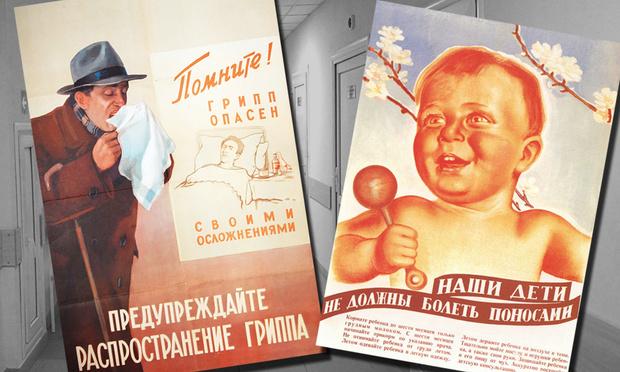 Фото №1 - Наглядная медицина СССР: избранные советские плакаты о здоровье