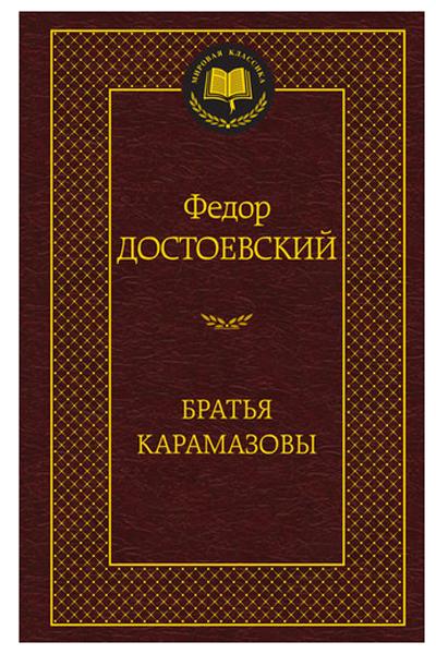 Фото №3 - 8 русских книг, по которым иностранцы познают смысл жизни