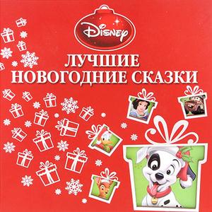 Фото №2 - Сказки Disney на Новый год