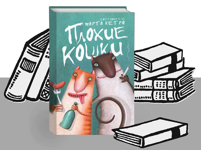 Фото №3 - Читай и смейся: 8 книг для отличного настроения