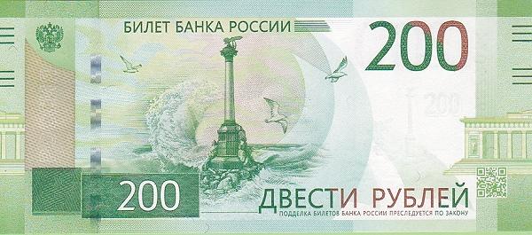 Фото №13 - Достопримечательности в бумажнике: путешествие по городам с купюр Банка России