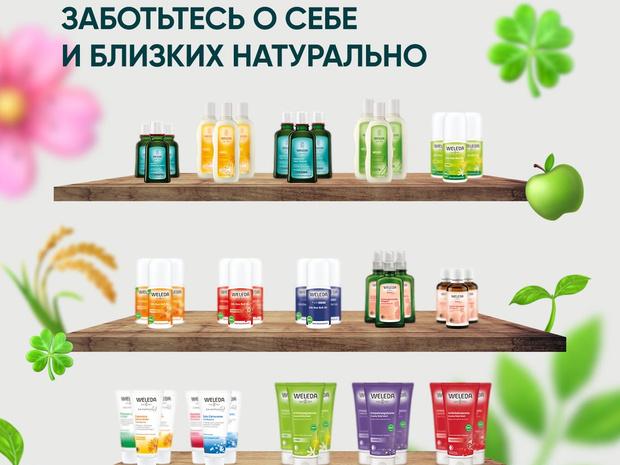 Фото №2 - «Перекресток впрок» и Weleda: что нужно знать о коллаборации брендов