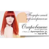 Сертификат от салона красоты «Очарование»