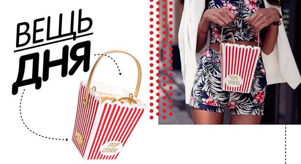Фото №1 - Вещь дня: сумка в форме пакета с поп-корном