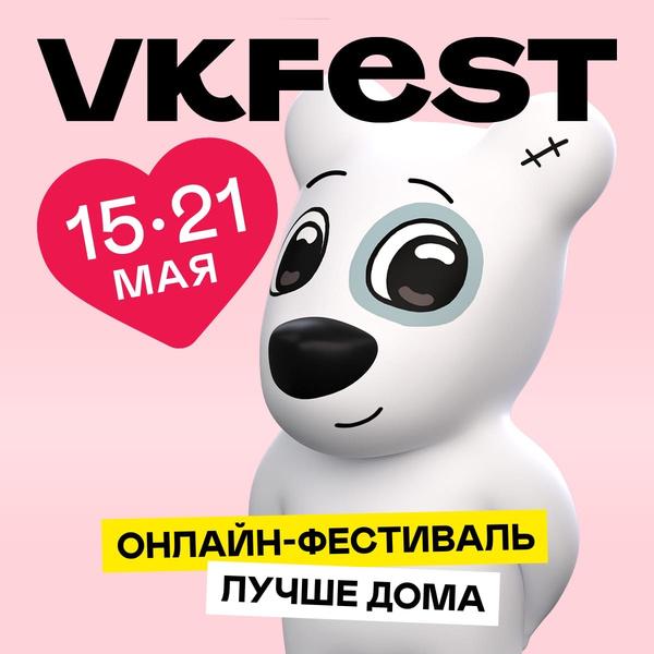 Фото №3 - Кто выступит на VK Fest 2020: подробный лайнап онлайн-фестиваля