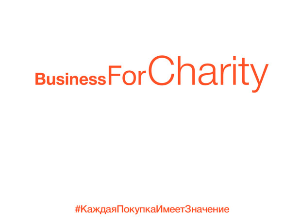 Фото №2 - Тренд на добрый бренд: как сделать бизнес социально ответственным