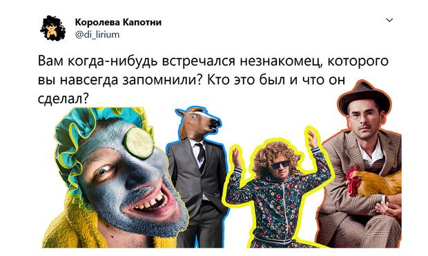 Фото №1 - В Рунете обсуждают встречи с незнакомцами, запомнившиеся на всю жизнь