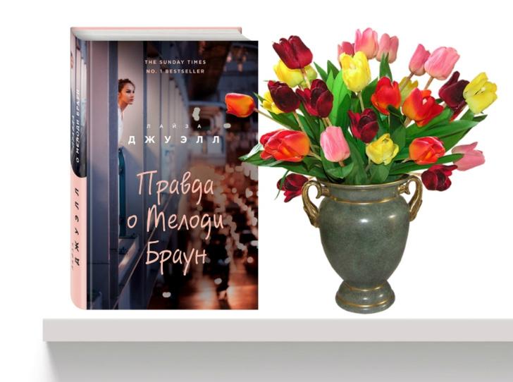 Фото №2 - 9 книг для идеальных майских праздников