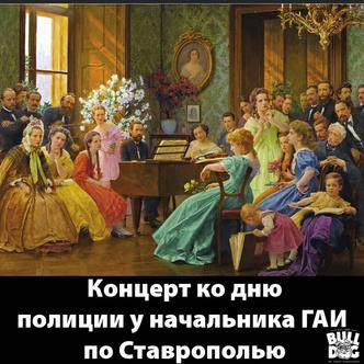 Фото №4 - «Людовик Ставропольский»: Харламов высмеял гаишника с золотым унитазом