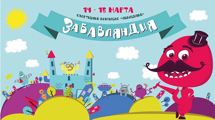 Фото №1 - Дети Санкт-Петербурга встретят весну в «Забавляндии»