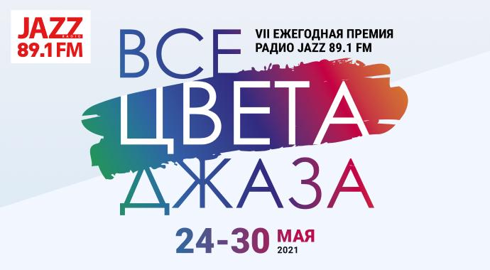Премия радио JAZZ «Все цвета джаза»: Голосование началось