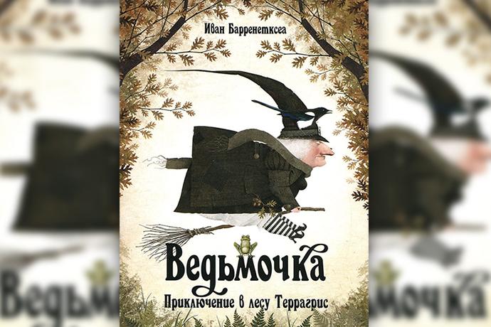 Ведьмочка. Приключение в лесу Террагрис