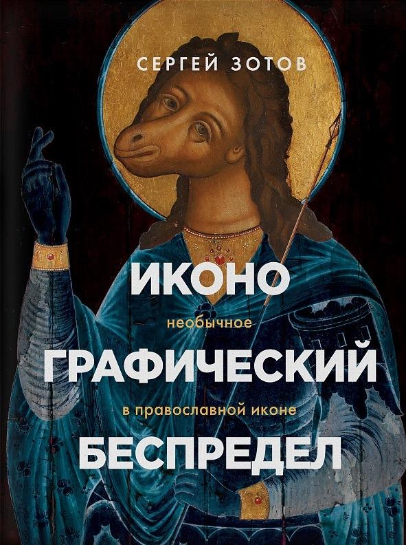 Фото №1 - «(Не)святой Толстоевский»: отрывок из книги «Иконографический беспредел» Сергея Зотова
