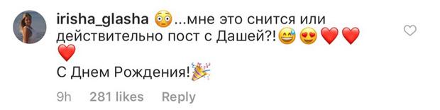 Фото №6 - Егор Крид выложил совместное видео с Дашей Клюкиной в свой день рождения