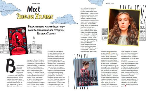 Фото №10 - Летний номер Elle Girl: Dream Team House в интерактивном журнале
