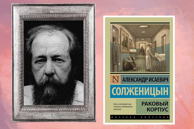 А. И. Солженицын «Раковый корпус»