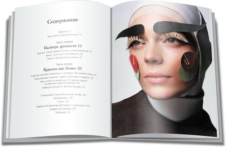 Описать в красках: в России выходит книга Лизы Элдридж о макияже