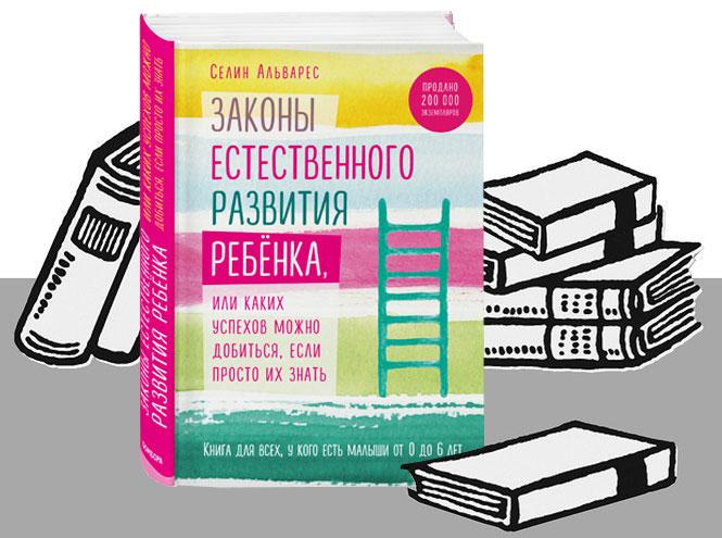 Фото №2 - 10 книг, которые нужно прочитать родителям, пока у детей каникулы
