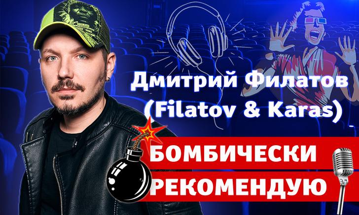 Фото №1 - Бомбически рекомендую: Дмитрий Филатов (Filatov & Karas) cоветует сериал, блюдо и страну для отдыха