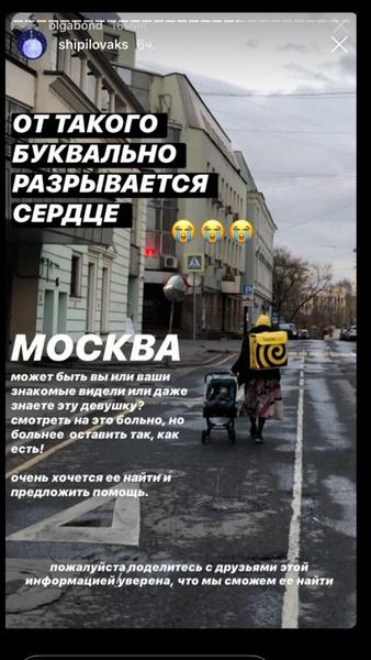 Фото №2 - В Сети ищут девушку-курьера с ребенком в коляске, хотя многие убеждены, что это фейк