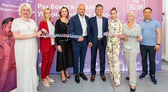 LG провела акцию «Рак боится смелых: Убедись, что ты здоров!»