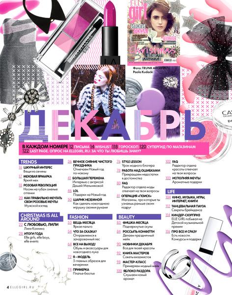 Фото №2 - Декабрьский номер Elle Girl в продаже с 14 ноября