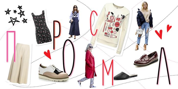 Фото №2 - Fashion-словарь для любознательных модниц