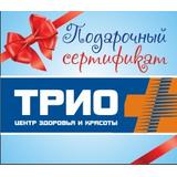Подарочные сертификаты от Центра красоты и здоровья «ТРИО»