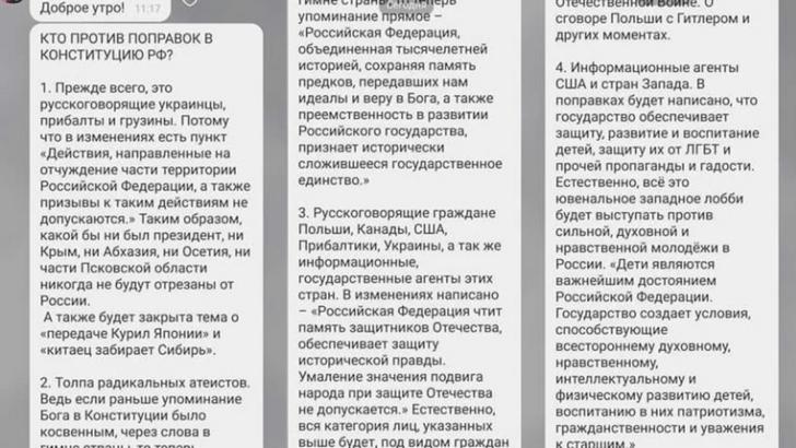 Фото №2 - В Саратове учительница рассказала родителям, что против поправок будут голосовать «трансформеры» и бандеровцы