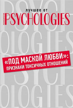 Фото №4 - 5 нон-фикшн книг про отношения, которые тебе стоит прочесть