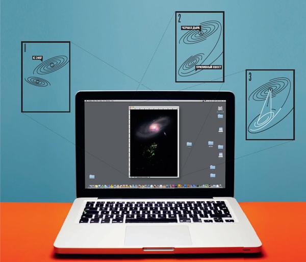 Фото №3 - Лэптопом по галактике