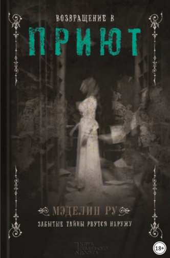 Фото №3 - Что почитать: 5 книг для тех, кто обожает «Ривердейл»