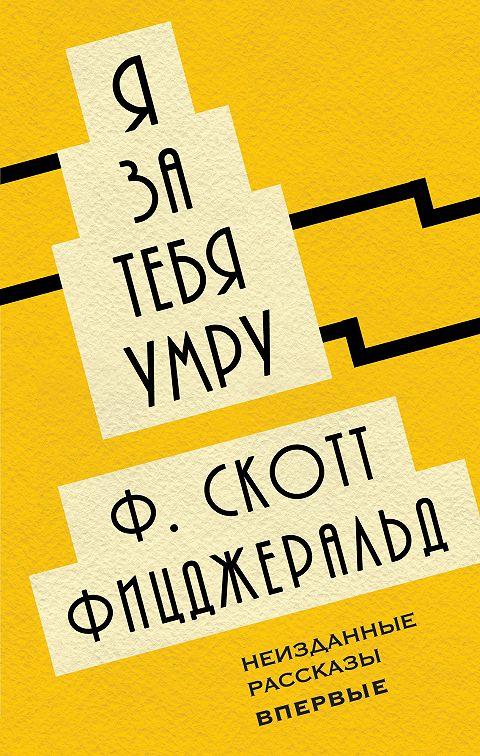 Фото №1 - Успеть за вечер: 7 увлекательных книг с короткими рассказами