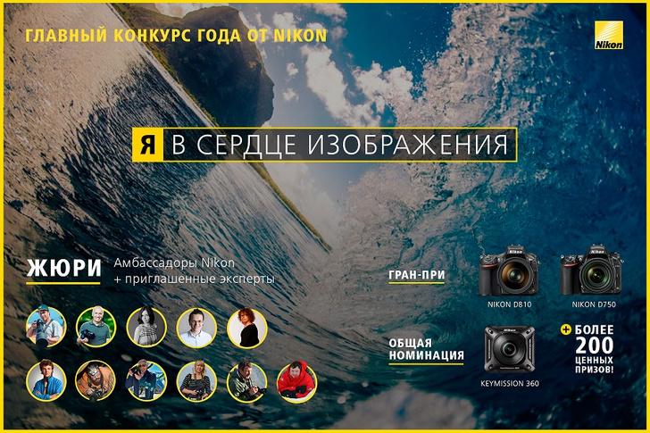 Фото №1 - «Я в сердце изображения»: стартовал 5-й ежегодный фотоконкурс Nikon