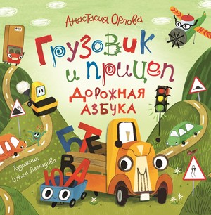 Фото №6 - 10 веселых книг, которые развивают малыша незаметно