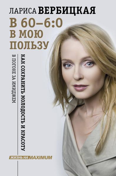 Фото №1 - «Москва слезам не верит, но… и не балует»: отрывок из книги Ларисы Вербицкой
