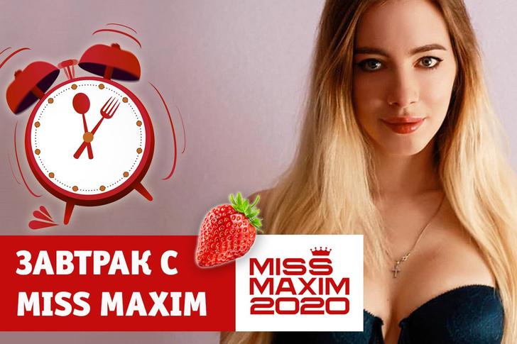 Фото №1 - «Видеозавтрак с Miss MAXIM»: Ольга Юрчик учит готовить пирог с морковью на сковородке