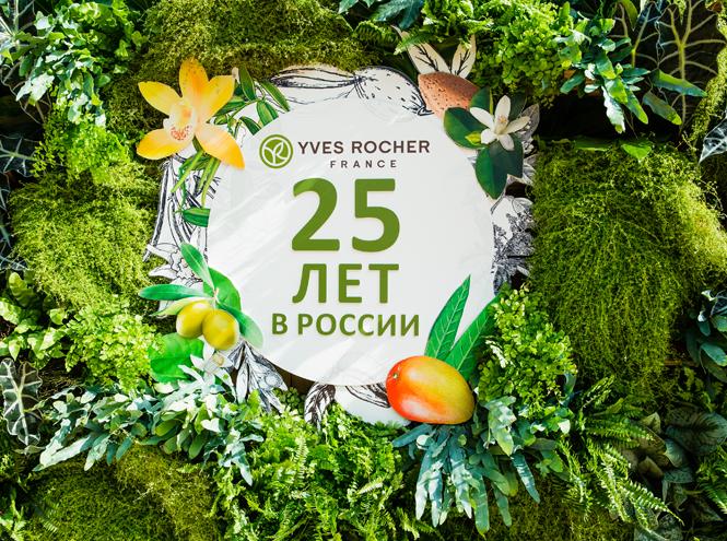 Фото №1 - Юбилейный год: Yves Rocher  - 25 лет в России