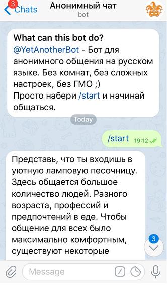 Фото №3 - 8 Telegram-ботов для тех, кому одиноко и хочется общения