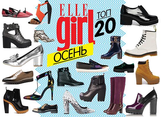 Фото №1 - Топ-20: Модная осенняя обувь