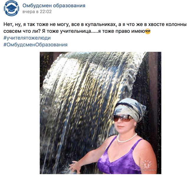 Фото №1 - #учителятожелюди: чего пытаются добиться преподаватели российских школ?