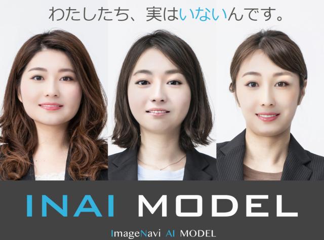 Фото №1 - Японская студия начала сдавать в аренду виртуальных моделей