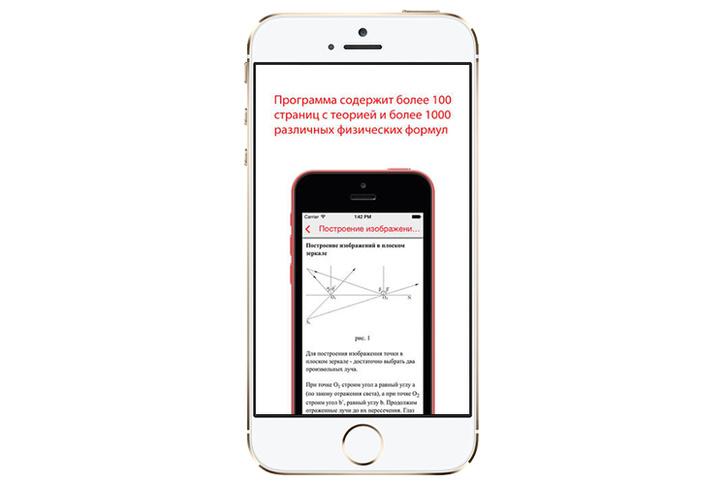 Фото №2 - Топ-6: Приложения для тех, кто хочет сдать экзамены на «отлично»