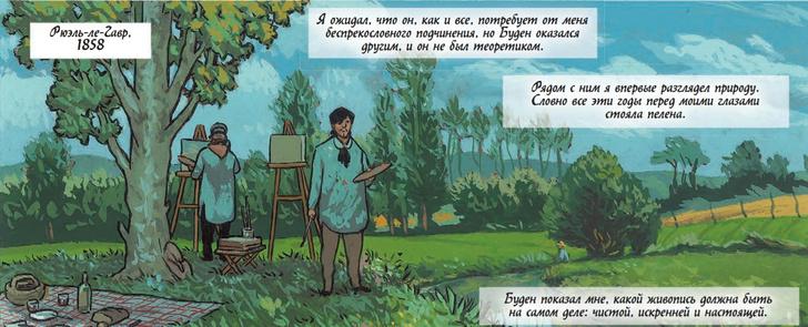 Фото №4 - О Клоде Моне, его встрече с Мане и женщиной в зеленом платье