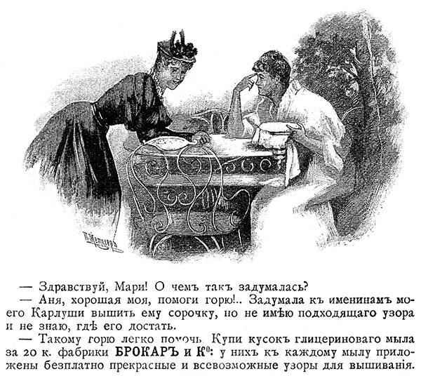 Фото №2 - Как выглядела российская реклама сто лет назад
