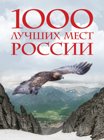 Фото №1 - Мир Алтая: отрывок из книги «1000 лучших мест России, которые нужно увидеть за свою жизнь»