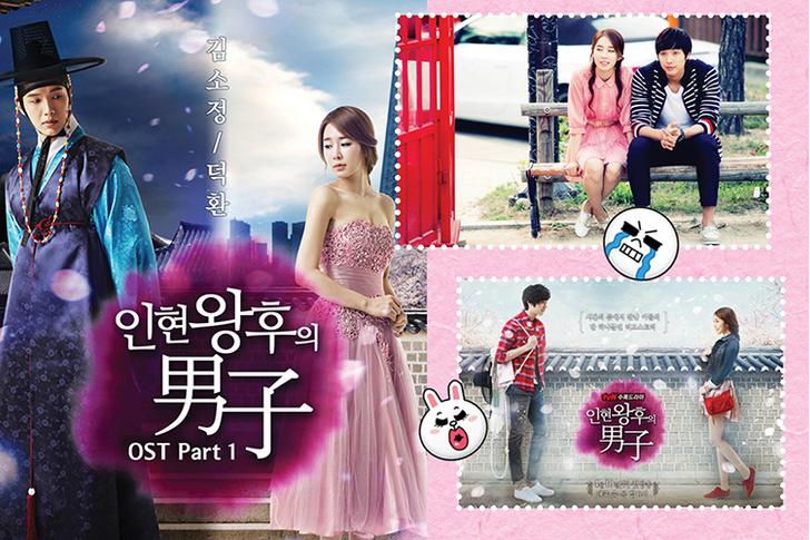 «Мужчина королевы Ин Хён» (2012)