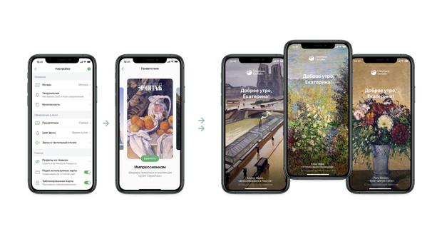 Фото №1 - Моне, Сезанн, Ван Гог: шедевры живописи Эрмитажа в Сбербанк Онлайн