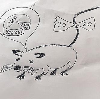 Фото №3 - Нани Брегвадзе, Ивар Калныньш и другие звезды нарисовали крыс на удачу