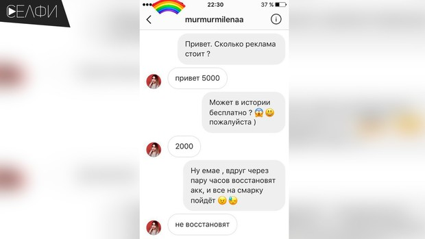 Фото №1 - Соцсети Милены Чижовой на самом деле взломал...